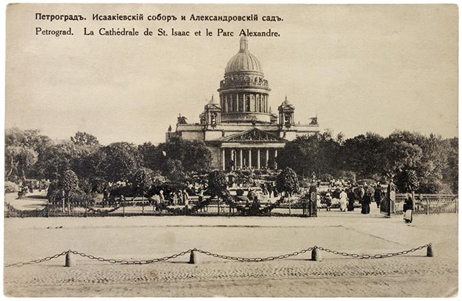 petrograd postcard