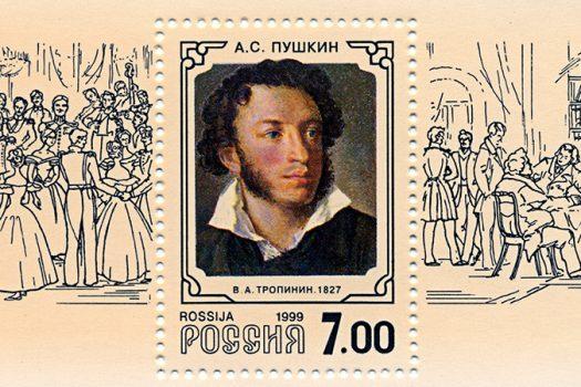 alexander pushkin stamp