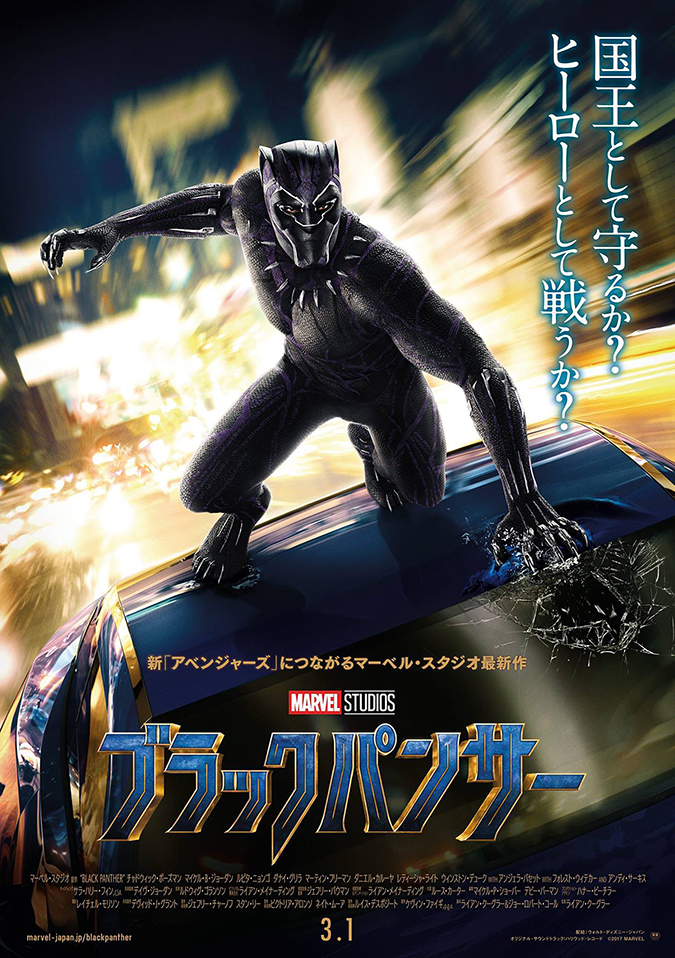 black panther poster embed