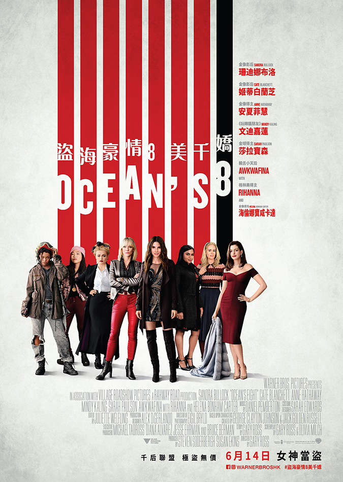 Movie News - Ocean's 8, Hereditary & Other Film Debuts ...